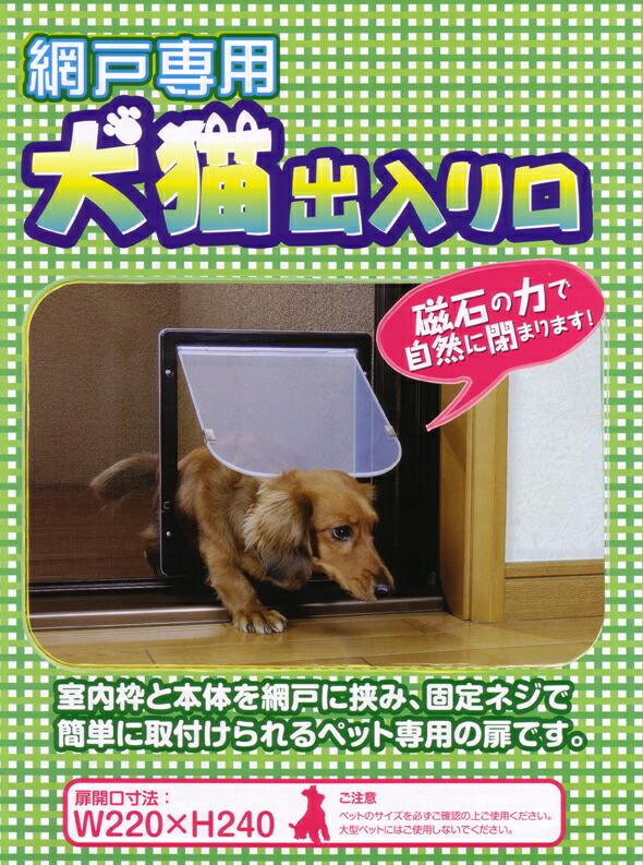 網戸に取り付けるペット用ドア!犬猫出入り口