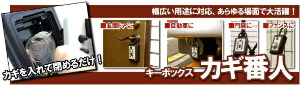 幅広い用途に対応小型キーボックス、カギの保管や受け渡しに!カギ番人
