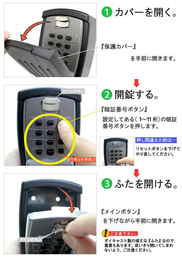 亜鉛ダイキャスト製の丈夫なキーボックス!新型登場ボタン式キーブロック。1桁から11桁まで暗証番号が設定可能なキーボックス。