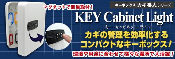 売れてます!コンパクトなキーボックスで簡単鍵管理。キーキャビネット・ライト