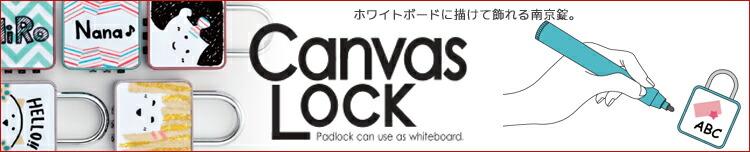 ホワイトボードに描けて飾れる南京錠