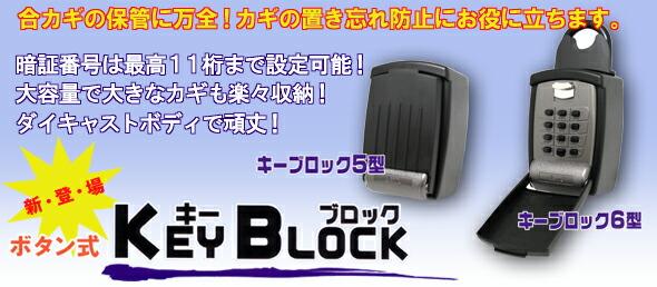 新型キーブロック登場!