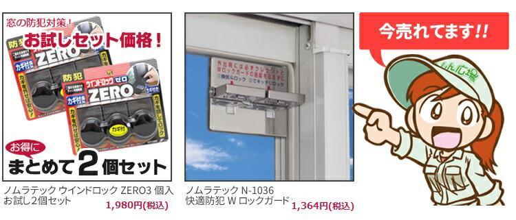 おススメ商品3