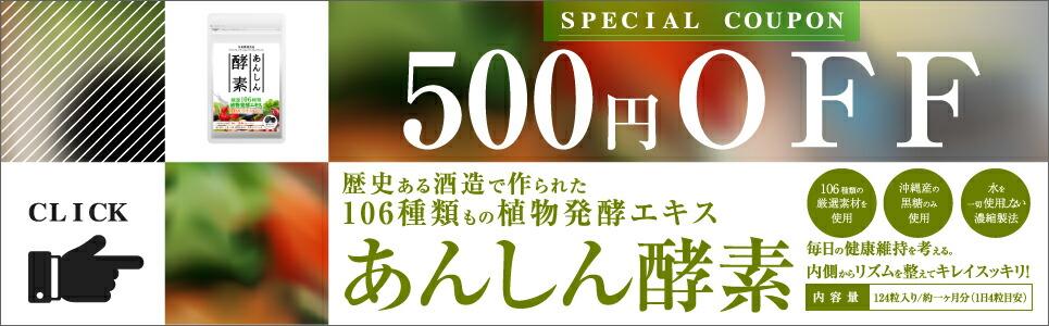 あんしん酵素500円OFF