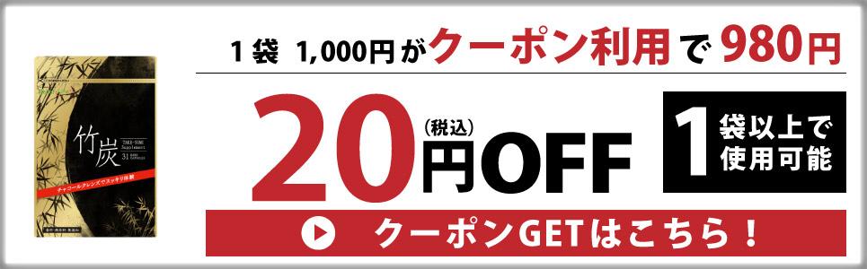 竹炭20円OFF