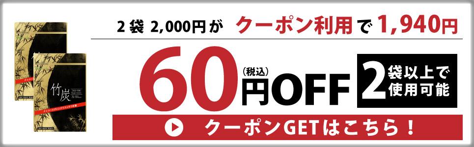 竹炭60円OFF