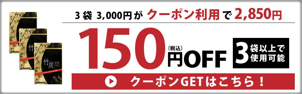 竹炭150円OFF