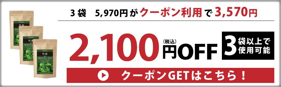 スピルリナ2100円OFF