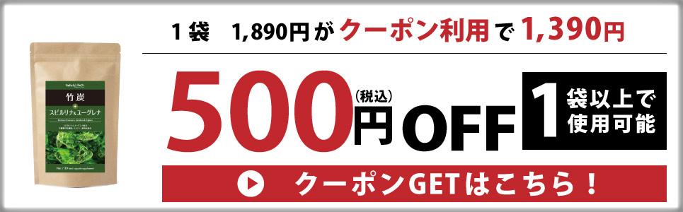 スピルリナ500円OFF