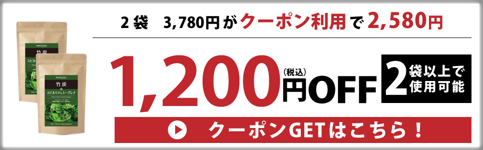 スピルリナ1200円OFF