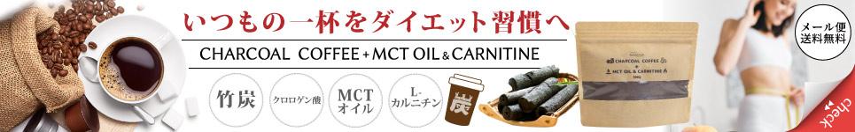 チャコールダイエットコーヒー+ MCTオイル&カルニチン