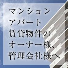 マンション、アパート、賃貸物件オーナー様、管理会社様へのご案内