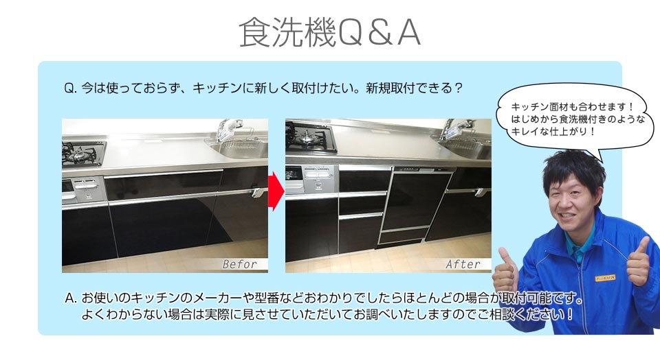 食洗機 ビルトイン Q&A 質問 相談 取付 新設 後付け