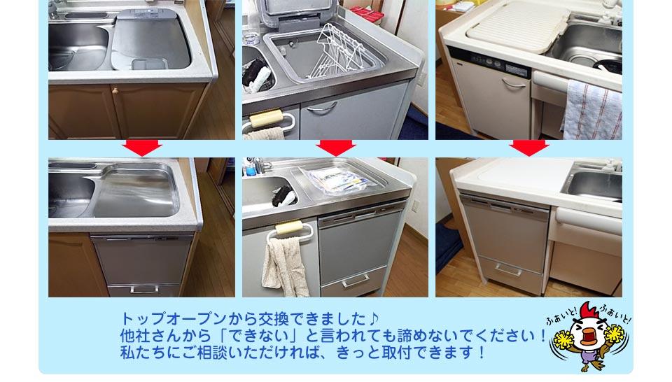 食洗機 ビルトイン トップオープン フロントオープン 交換 上開閉 取り替え 買い替え
