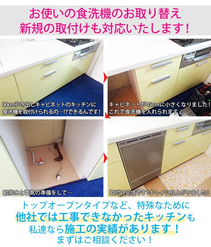 ビルトイン食洗機 ビルトイン食洗器 食器洗い乾燥機 新設 後付け 交換 特殊 工事 トップオープン フロントオープン