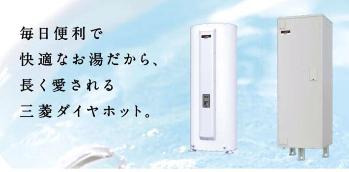 電気温水器 三菱電機 ダイヤホット