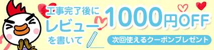 レビューを書いて次回1000円OFFクーポン