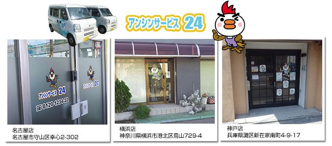 名古屋店・横浜店・神戸店