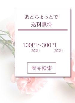 105円〜315円
