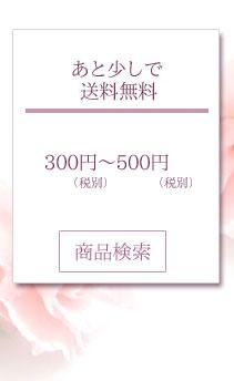 315円〜525円