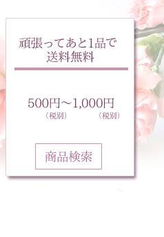 525円〜1050円