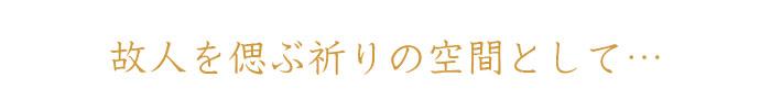 【インテリア】【ライト】【盆提灯】【新盆飾り】【カメヤマ】
