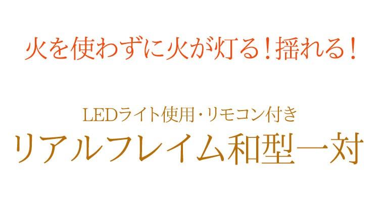 【15%OFF】【LEDろうそく】【和型ろうそく】【寺院】【葬祭】【新盆】【進物】【仏壇】