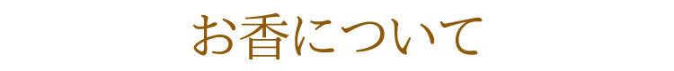 お香 室内香 大江戸 made in Tokyo 日本 東京 インセンス