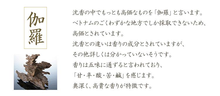 【聞香】【香木片】【沈香】【ボルネオ産】【アジア】【印香】【お香】【和の香】【本格的】