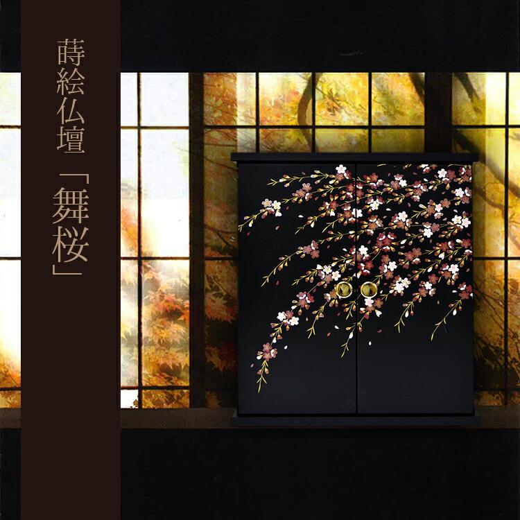 仏壇 ミニ仏壇 コンパクト 省スペース 蒔絵 仏具 お彼岸 お盆
