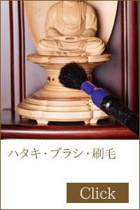 小型仏壇が決まったら、お手入れ用品も一緒に準備しましょう。すぐに必要になる用具です。