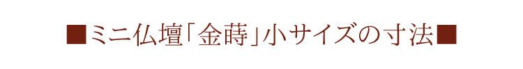 ミニ仏壇 小型仏壇 モダン仏壇 インテリア仏壇 お盆 お彼岸 法要