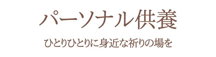 【供養】【ミニ仏壇】【パーソナル壇】【手元供養】【インテリア仏壇】【お盆】【お彼岸】【法要】【新盆】