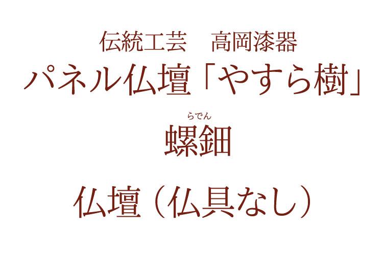 【仏壇】【供養】【パネル仏壇】【モダン仏壇】【インテリア】