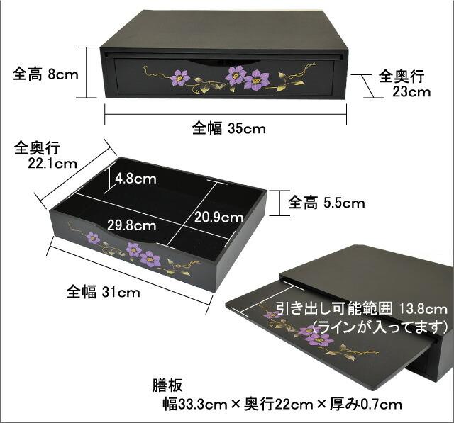 ミニ仏壇「鉄仙」専用台セット
