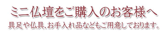 お仏壇をご購入のお客様へ 具足や仏具、お手入れ品などもご用意しております。