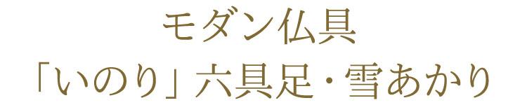 【仏具】【花立】【香炉】【灯立】【仏飯器】【茶湯器】【ミニ仏壇】【仏具セット】【家具調仏壇】