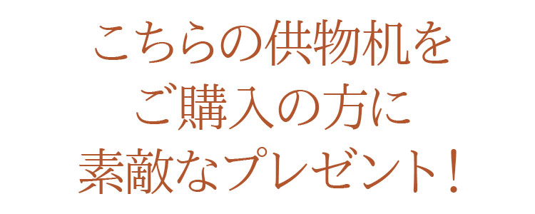 【黒檀】【鉄仙】【経机】【法事】【お彼岸】【お盆】【法要】【机】【供物】
