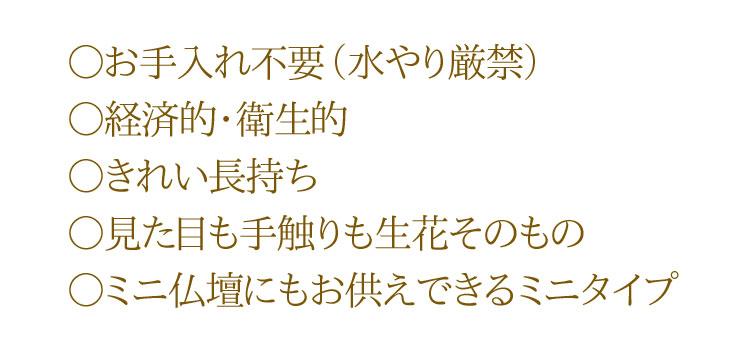 【仏花】【供花】【お悔み】【花】【お盆】【お彼岸】【喪中御見舞】【新盆御見舞】