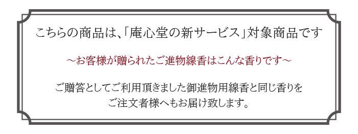 庵心堂の新サービス「贈った香りと同じ香りのテスター」をプレゼント