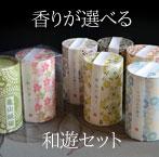 香りが選べる「和遊」セット