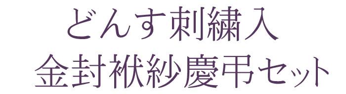 ふくさ 袱紗 慶弔 お祝い 法事 仏事 葬儀 マナー
