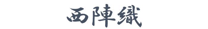 【返礼】【ギフト】【記念品】【引き出物】【返戻品】【卒業記念】【成人式】【京都】【西陣織】【絹】