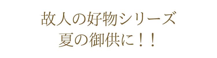 【御供】【お墓参り】【お彼岸】【お盆】【故人の好物ローソク】【夏】【新盆】【涼】【氷】【猛暑】