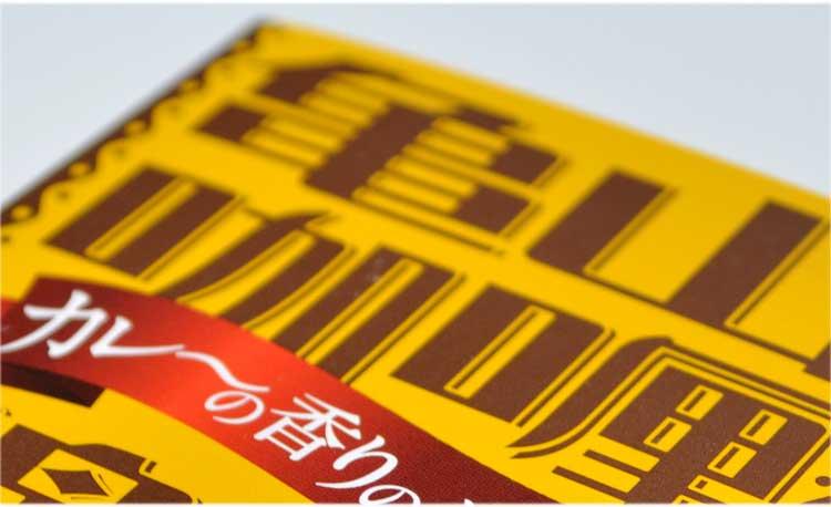 【業界初】カメヤマローソク「カレーの香りのミニ寸線香」本格カレースパイス配合故人の好物シリーズ【線香】【お彼岸】【お盆】【月命日】【室内香】