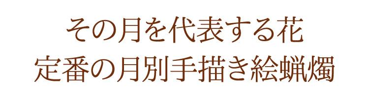 【絵蝋燭】【進物】【お彼岸】【お盆】【新盆見舞】【喪中見舞】【月命日】【御供】【供花】【ろうそく】【灯明】【手作り】