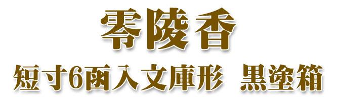 永平寺でも使われているお線香・・・薫明堂「零陵香」 進物用 短寸6函入文庫形 黒塗樹脂箱