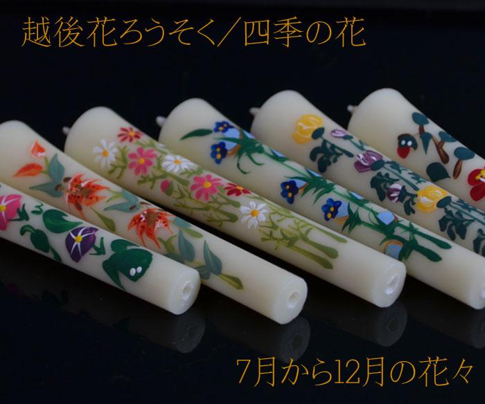 手描き絵ろうそく「越後花ろうそく」四季の花
