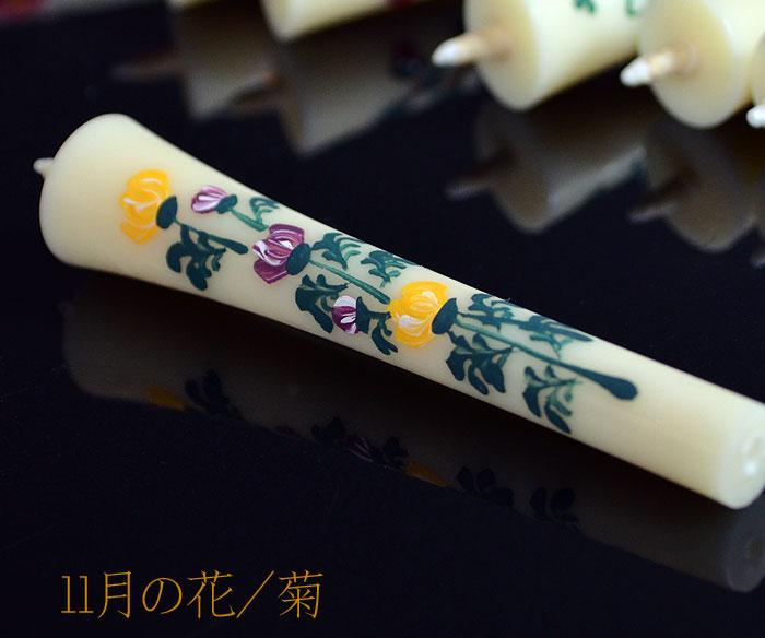手描き絵ろうそく「越後花ろうそく」四季の花「菊」