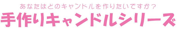 【ろうそく】【ローソク】【キャンドル】【手作り】【オリジナルキャンドル】【手作りキャンドルキット】【簡単】【ハンドメイド】
